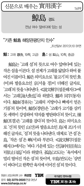 [신문으로 배우는 실용한자] 경도(鯨島)