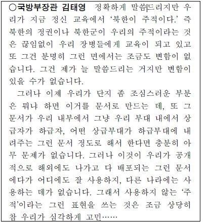 ▶2010.4.30 국회국방위원회 전체회의 속기록