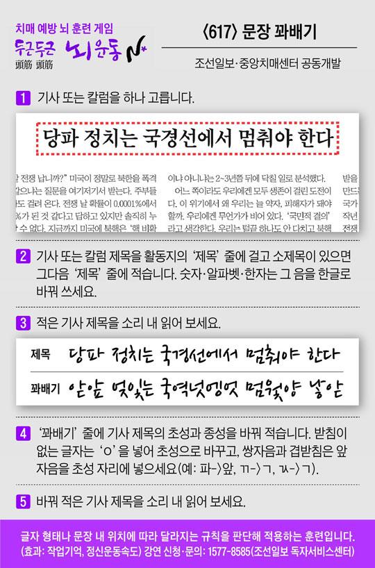 [두근두근 뇌 운동] [617] 문장 꽈배기
