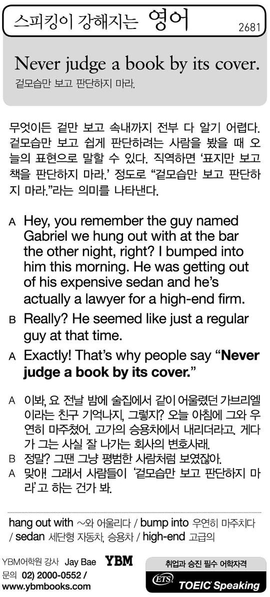 [스피킹이 강해지는 영어] Never judge a book by its cover.