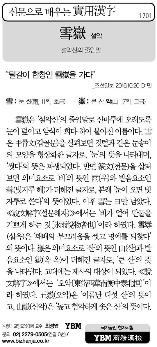 [신문으로 배우는 실용한자] 설악(雪嶽)