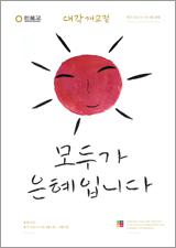 올해 대각개교절 포스터.