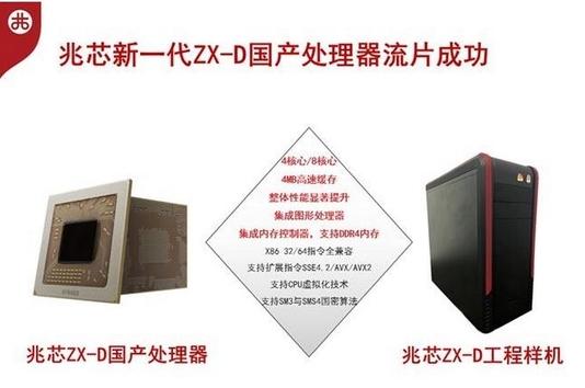 올해 하반기부터 생산이 시작되는 중국 상하이 자오신 반도체의 PC용 CPU 'ZX-D'./ 상하이 자오신 반도체 홈페이지
