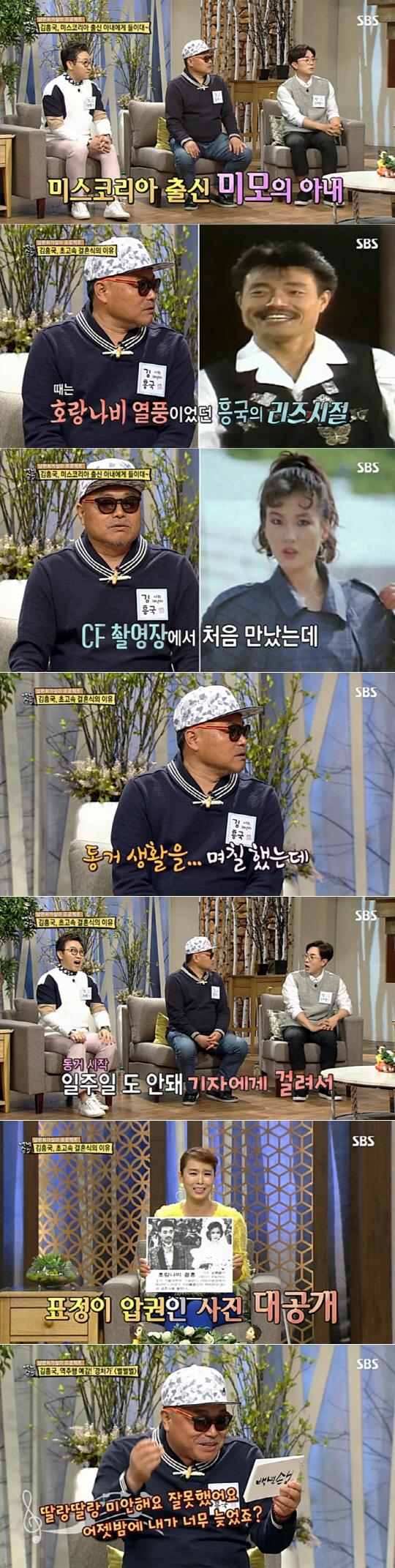'예능 치트키' 김흥국 초스피드 결혼 , 최고 시청률 8.8%