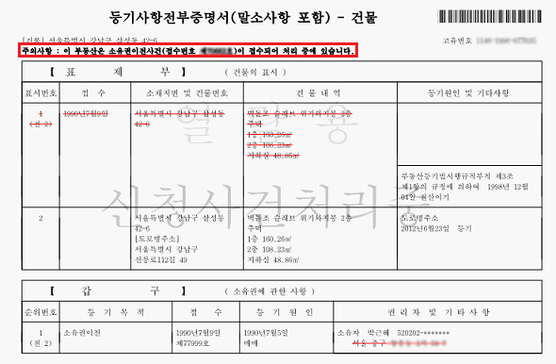박근혜 전 대통령 삼성동 자택 등기부등본. '이 부동산은 소유권이전사건이 접수되어 처리 중에 있습니다'라는 주의사항이 보인다. /대한민국 법원 인터넷등기소