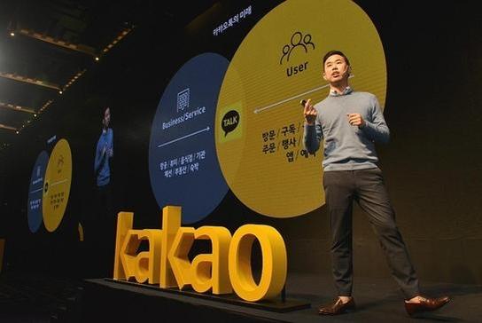 임지훈 카카오 대표가 지난해 '비즈니스 컨퍼런스 2016'에서 광고 사업 전략에 대해 설명하고 있다. /카카오 제공