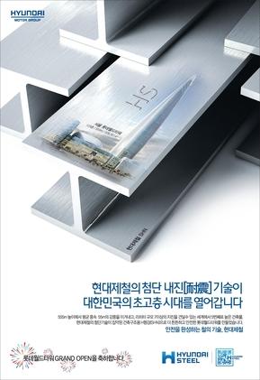 현대제철이 롯데월드타워 그랜드오픈을 기념해 낸 H형강 'SHN'재 광고. /이노션 제공