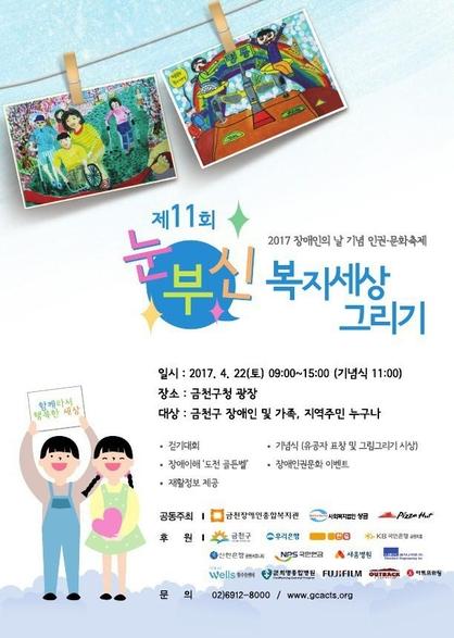 피자헛은 오는 22일 서울 금천구청 광장에서 열리는 '눈부신 복지세상 그리기' 행사를 주최한다. 장애인과 비장애인이 어울리는 문화 축제로 마련된 이 행사에 피자헛은 10년 연속 후원하고 있다./피자헛 제공