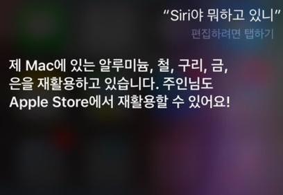 """애플 음성인식 서비스 '시리(Siri)'에 """"뭐하고 있니""""라고 물으면 애플 재활용 관련 답을 들을 수 있다. / 이다비 기자"""