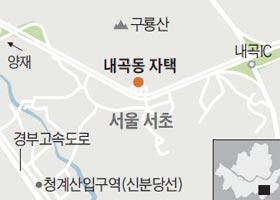 내곡동 자택 위치 지도