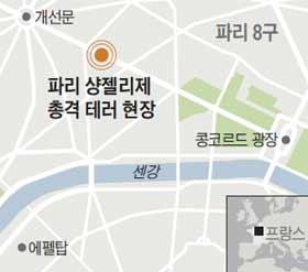 파리 샹젤리제 총격 테러 현장 지도