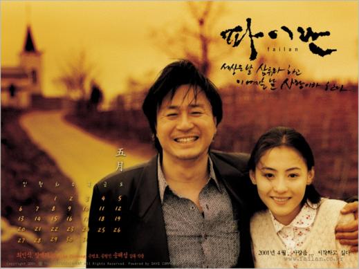 중국 배우 장백지와 함께 출연해서 사랑의 깊은 울림을 전해주었던 2001년 개봉 영화 '파이란'. 부둣가에서 온 몸으로 오열하던 늙은 건달 강재의 모습은 한국 영화의 명장면으로 회자된다.