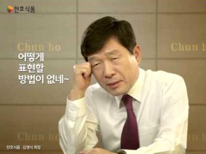 2011년 천호식품 '산수유' 제품 광고. 김영식 회장이 직접 출연해 인기를 끌었다. /유튜브 캡쳐