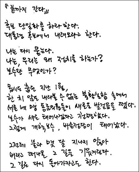 바른정당 유승민 후보가 1일 밤 페이스북에 올린'끝까지 간다'는 내용의 자필 입장문.