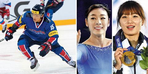 (왼쪽부터)꿈의 1부 리그에 진출한 한국 남자 아이스하키팀, 피겨스케이팅 김연아, 쇼트트랙 박승희.