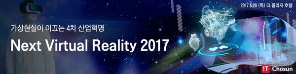[알립니다] 가상현실이 이끄는 4차 산업혁명...'Next Virtual Reality 2017' 개최