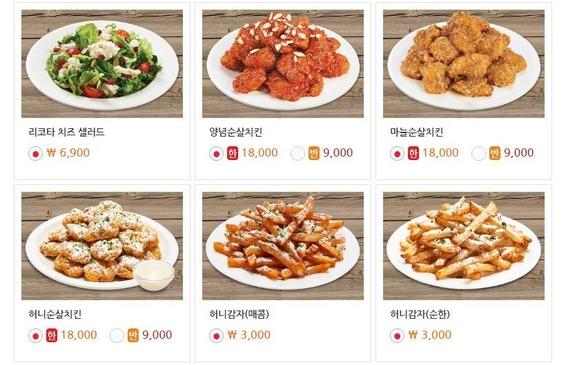 미스터피자 홈페이지에서 구매 가능한 치킨 메뉴./미스터피자 홈페이지 캡처