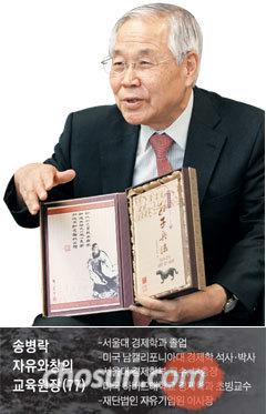송병락 원장은 개인·기업·국가를 승자로 만들기 위한 전략을 찾기