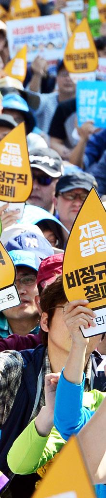 지난 1일 민주노총 집회에 참가한 근로자들이'지금 당장 비정규직 철폐'라고 적힌 피켓을 일제히 들어 올리고 있는 모습.