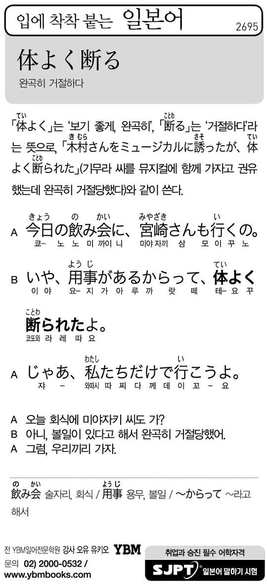 [입에 착착 붙는 일본어] 완곡히 거절하다