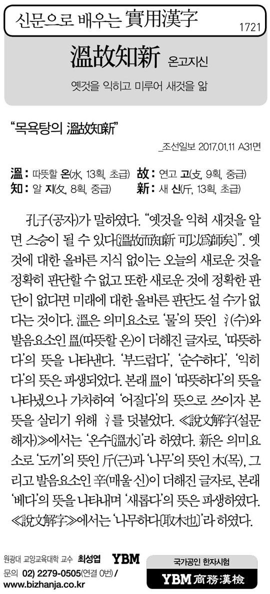 [신문으로 배우는 실용한자] 온고지신(溫故知新)