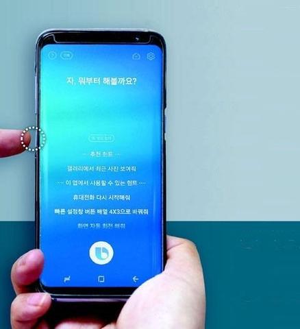 삼성전자 갤럭시S8 시리즈에 탑재돼 있는 AI 음성인식 빅스비. 왼쪽 버튼을 누르면 실행된다. / 조선DB