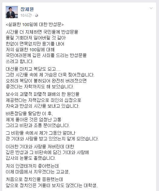 """장제원 """"보수 괴멸적 패배 원인 제공…탈당 후 엄청난 고통·비판·조롱뿐"""""""