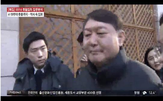 윤석열 신임 서울중앙지검장 / tv조선 캡쳐