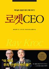 '로켓 CEO' 책 사진