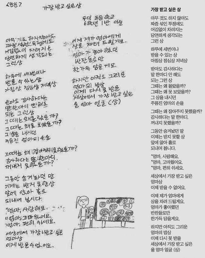 지난해 10월 전북 우덕초 6학년이었던 이슬양이 세상을 떠난 어머니를 그리며 쓴 시. 이양은 종이 여백에 자신과 생전 어머니의 모습, 어머니가 좋아하던 반찬으로 가득한 밥상을 그렸다.