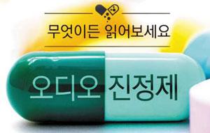 KBS 팟캐스트 '오디오 진정제'
