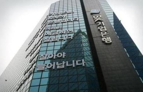 서울 중구 IBK기업은행 본점. /IBK기업은행 제공