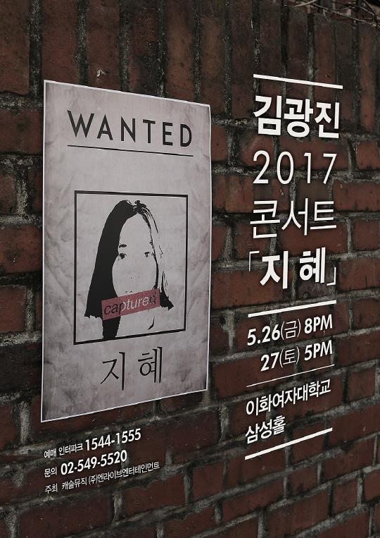 '마법의 성' 더클래식 뭉친다..김광진, 3년만에 콘서트