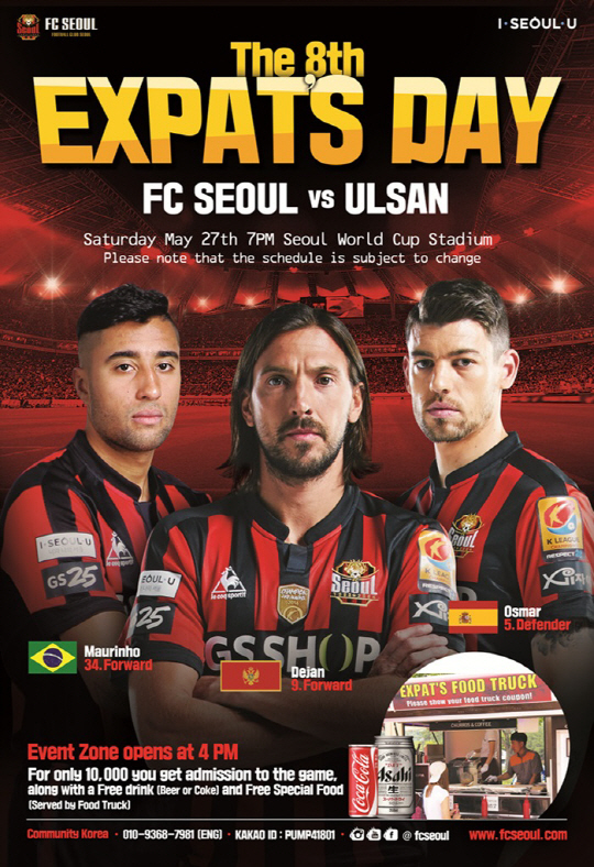 FC서울, 2017년 외국인의 날 개최