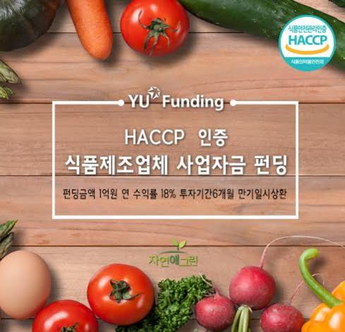 사진출처=와이유펀딩
