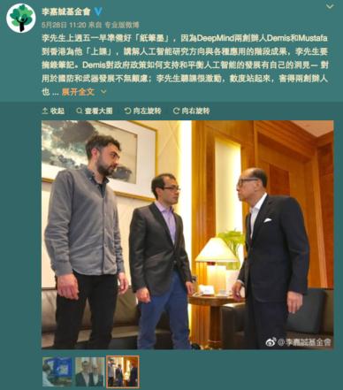 리카싱 청쿵실업 회장(맨 오른쪽) 알파고를 만든 딥마인드 창업자들과 26일 만나 AI 발전 방향 등을 들었다. /웨이보