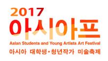 '2017 아시아프' 로고 이미지