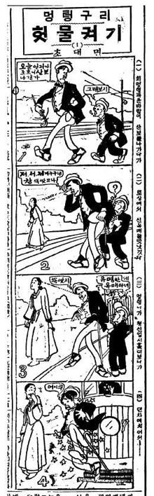 1924년 10월 13일 조선일보에 실린 신문 최초의 연재만화 '멍텅구리'.