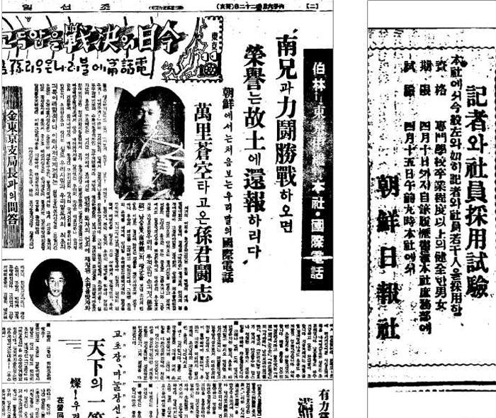 베를린올림픽 마라톤 대회에 출전한 손기정 선수 인터뷰를 보도한 조선일보 1936년 8월 9일자. '조선에서는 처음 보는 우리말의 국제전화'라는 제목을 달았다. 오른쪽은 최초의 기자 공채를 알린 1930년 4월 3일 사고(社告).