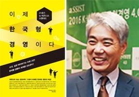 도서 <이제 한국형 경영이다> 표지(왼쪽)와 김종식 교수(오른쪽).