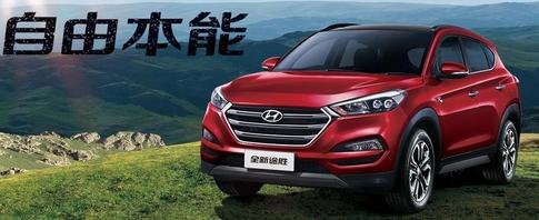 현대차가 중국 시장 공략을 위해 개발한 SUV 올뉴투싼 /베이징현대 사이트