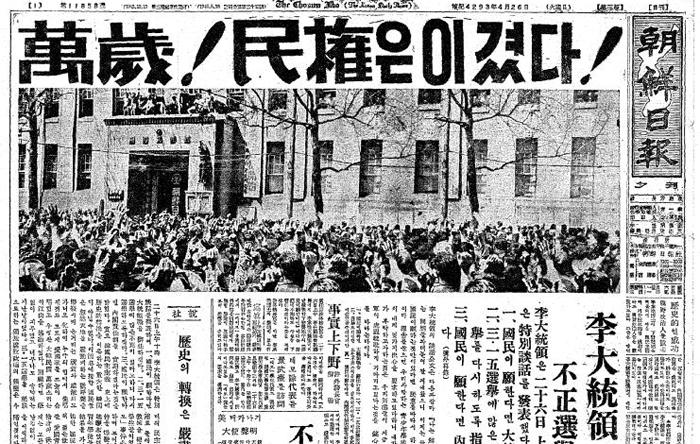 이승만 대통령 하야 소식을 보도한 조선일보 1960년 4월 26일자 1면.