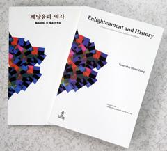 '깨달음과 역사'