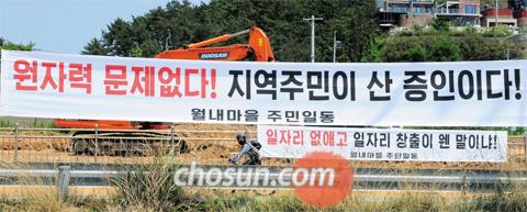 18일 부산 기장군 고리원자력본부 인근 월내마을에 '고리원전 정지 반대', '신고리 5,6호기 건설 지지'를 주장하는 현수막이 걸렸다. 산업계와 지역 주민들은 대안 없는 일방적 원전 폐쇄를 반대하고 있다.