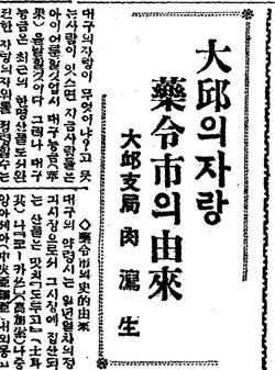 이육사가 쓴 1932년 1월 14일자 기사.