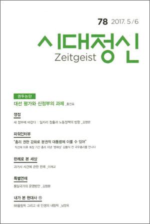 통권 78호로 휴간한 격월간지 '시대정신'.