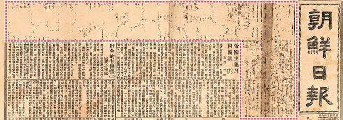 1924년 7월 3일 자 조선일보 1면 지면이에요. 맨 위에 실린 기사가 통째로 삭제돼 글자를 알아볼 수가 없게 됐어요. 일제가 강제로 지워버린 이 기사는 사설 '소위 대동아건설이란 무엇인가'였죠. 일본이 한국을 강제 병합하는 명분이었던 아시아주의를 신랄하게 비판하는 내용을 미리 본 총독부가 깜짝 놀라 독자들이 기사를 읽지 못하게 지웠던 것입니다.