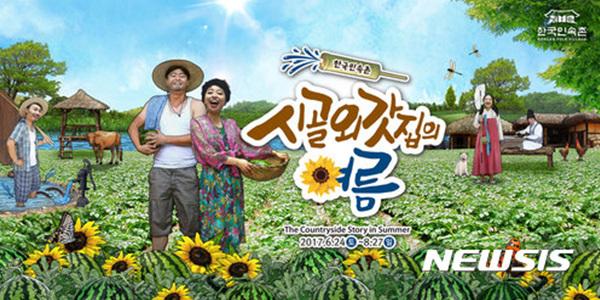 한국민속촌으로 떠나는 '시골 외갓집의 여름'