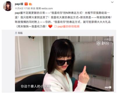 중국 최고의 왕훙으로 꼽히는 파피장의 웨이보 방송. 웨이보의 동영상 서비스에 금지령이 내려지면서 왕훙 마케팅도 타격을 받을 것으로 보인다./웨이보