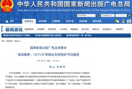 중국 당국은 펑황망과 신랑웨이보 등의 동영상서비스 금지령을 내렸다. /광전총국 사이트